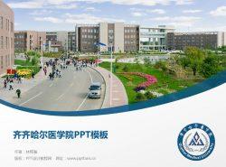 齐齐哈尔医学院PPT模板下载