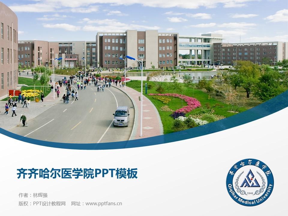 齐齐哈尔医学院PPT模板下载_幻灯片预览图1