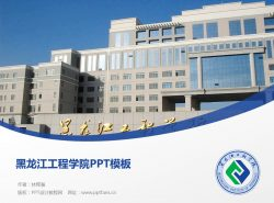 黑龙江工程学院PPT模板下载