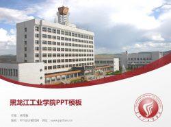 黑龙江工业学院PPT模板下载