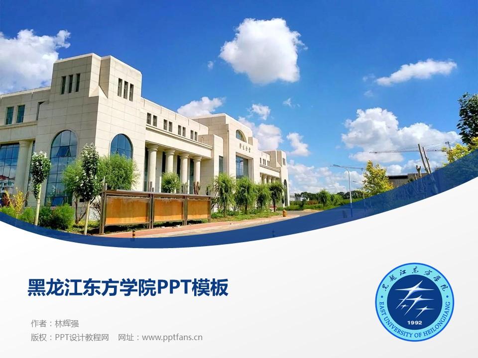 黑龙江东方学院PPT模板下载_幻灯片预览图1
