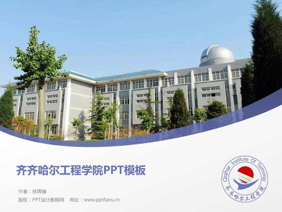 齐齐哈尔工程学院PPT模板下载_幻灯片预览图1