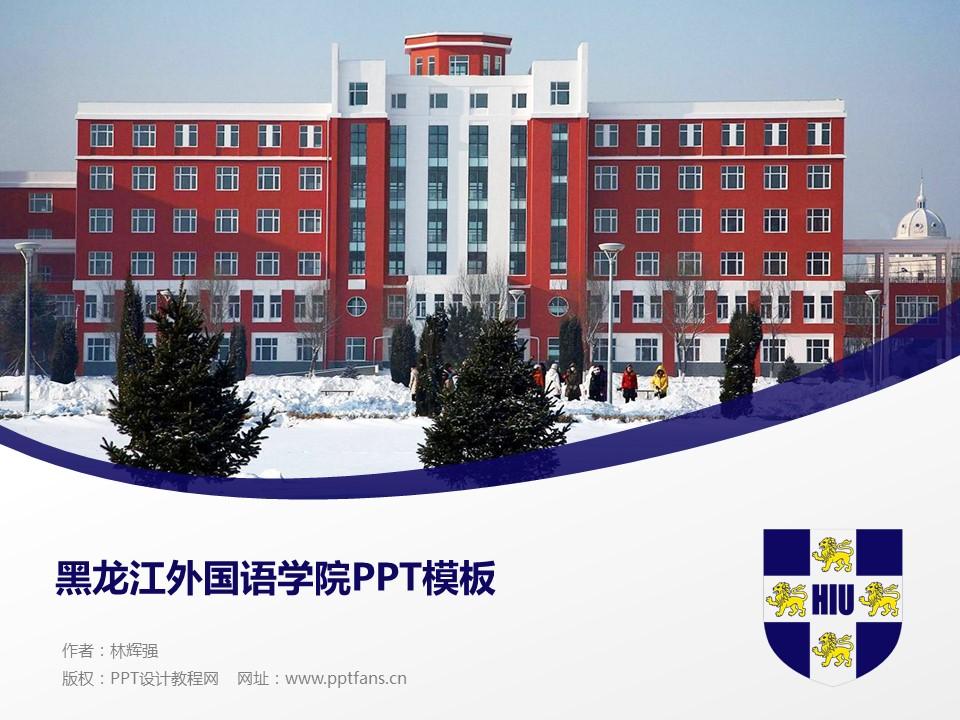 黑龙江外国语学院PPT模板下载_幻灯片预览图1