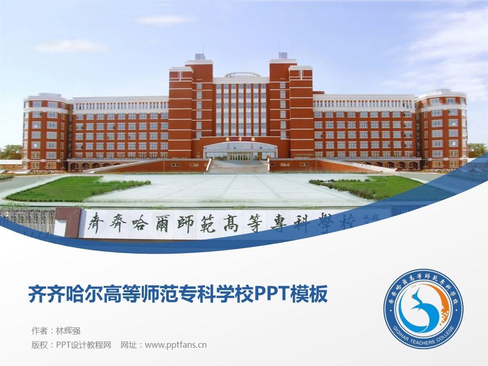 齐齐哈尔高等师范专科学校PPT模板下载_幻灯片预览图1