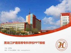 黑龙江护理高等专科学校PPT模板下载