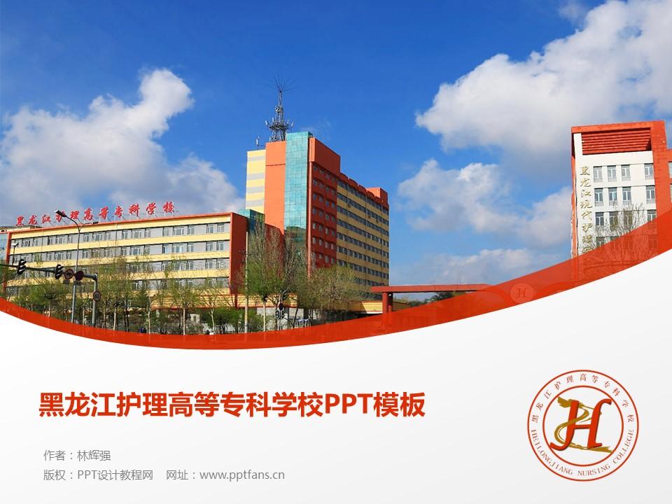 黑龙江护理高等专科学校PPT模板下载_幻灯片预览图1
