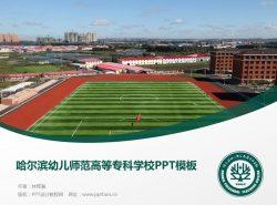 哈尔滨幼儿师范高等专科学校PPT模板下载