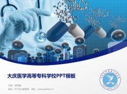 大庆医学高等专科学校PPT模板下载