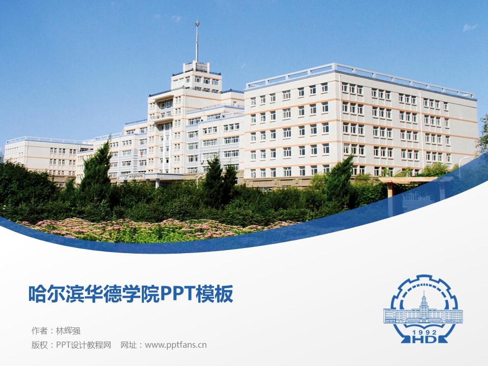哈尔滨华德学院PPT模板下载_幻灯片预览图1