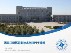 黑龙江建筑职业技术学院PPT模板下载