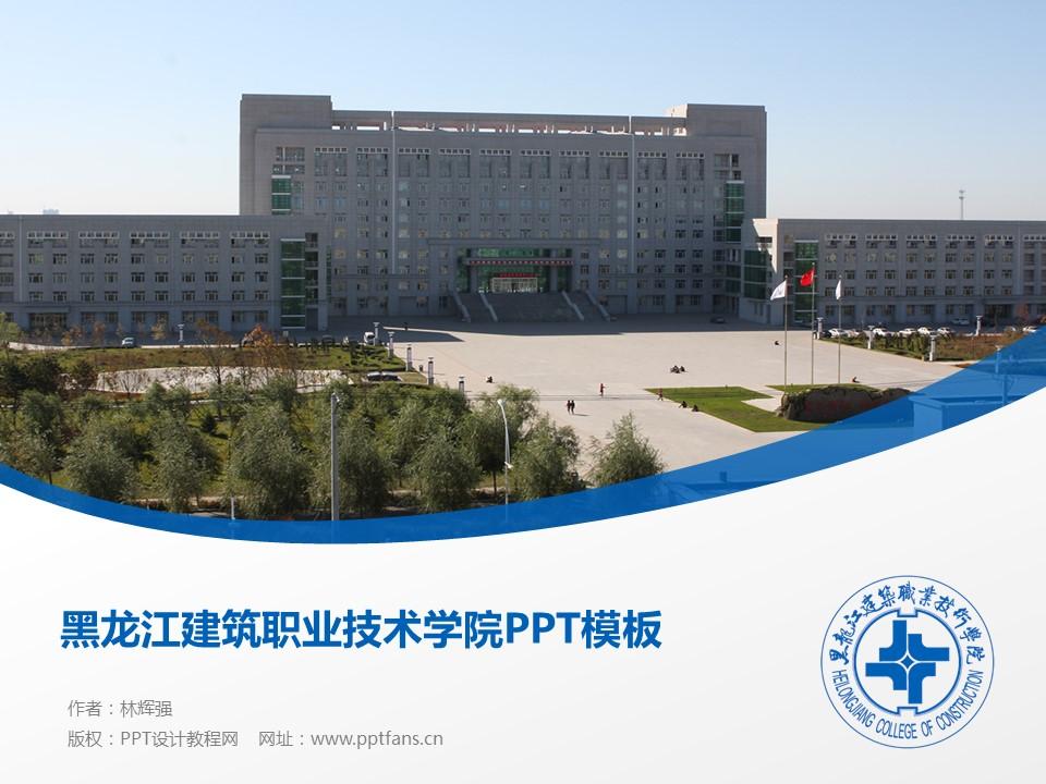 黑龙江建筑职业技术学院PPT模板下载_幻灯片预览图1