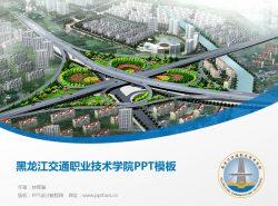 黑龙江交通职业技术学院PPT模板下载