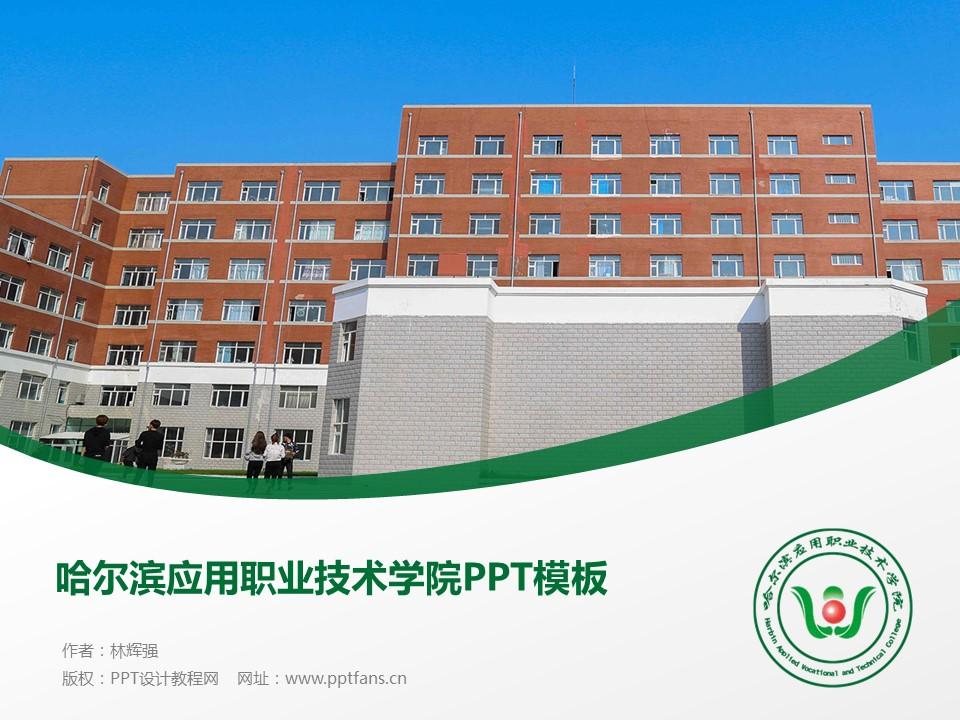 哈尔滨应用职业技术学院PPT模板下载_幻灯片预览图1