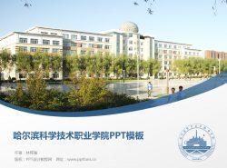 哈尔滨科学技术职业学院PPT模板下载