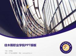 佳木斯职业学院PPT模板下载