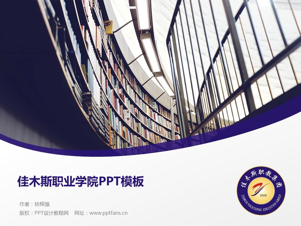佳木斯职业学院PPT模板下载_幻灯片预览图1