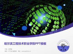 哈尔滨工程技术职业学院PPT模板下载