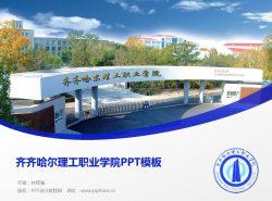 齐齐哈尔理工职业学院PPT模板下载