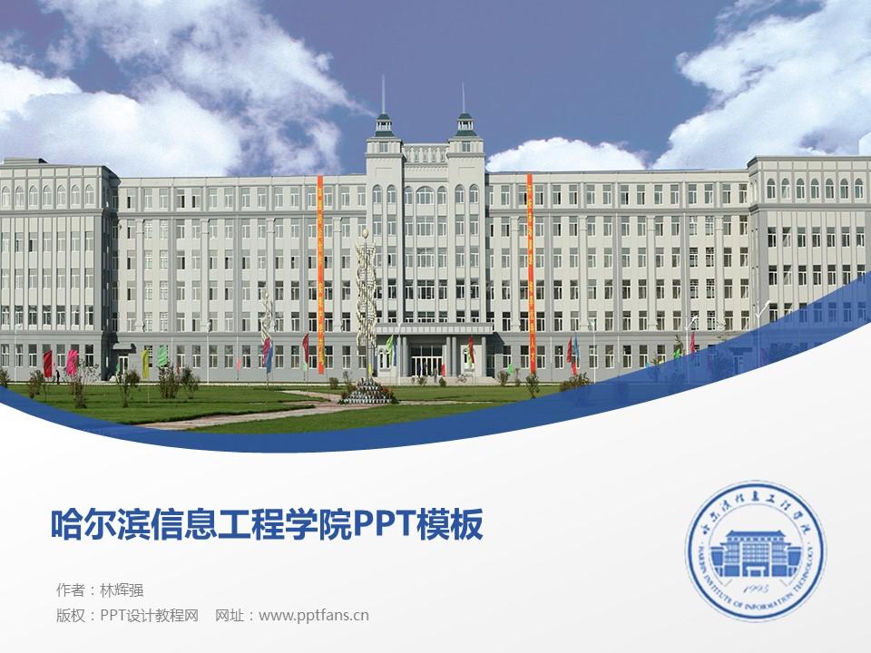 哈尔滨信息工程学院PPT模板下载_幻灯片预览图1