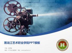 黑龙江艺术职业学院PPT模板下载