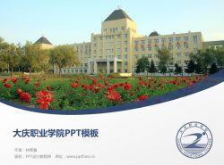 大庆职业学院PPT模板下载
