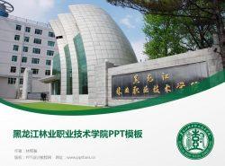 黑龙江林业职业技术学院PPT模板下载