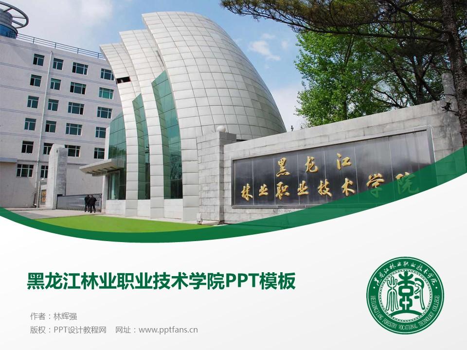 黑龙江林业职业技术学院PPT模板下载_幻灯片预览图1