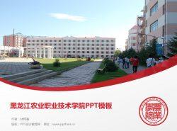 黑龙江农业职业技术学院PPT模板下载