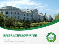 黑龙江农业工程职业学院PPT模板下载