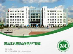 黑龙江农垦职业学院PPT模板下载