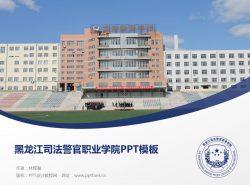 黑龙江司法警官职业学院PPT模板下载