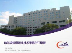哈尔滨铁道职业技术学院PPT模板下载