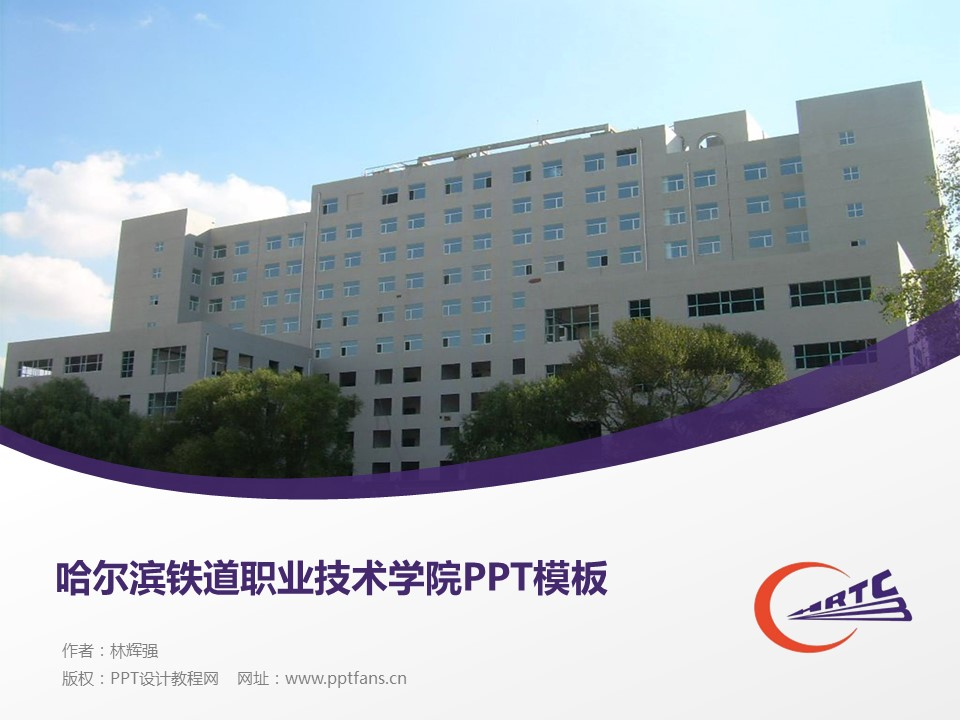 哈尔滨铁道职业技术学院PPT模板下载_幻灯片预览图1