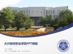 大兴安岭职业学院PPT模板下载