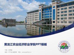 黑龙江农业经济职业学院PPT模板下载