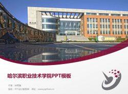 哈尔滨职业技术学院PPT模板下载