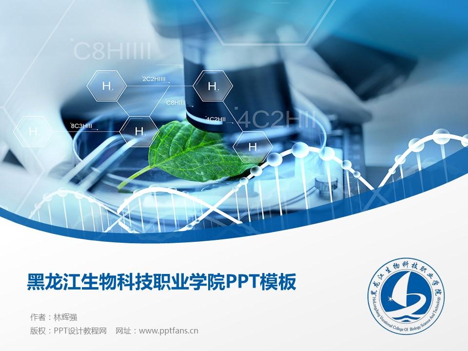 黑龙江生物科技职业学院PPT模板下载_幻灯片预览图1