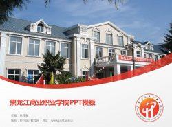 黑龙江商业职业学院PPT模板下载