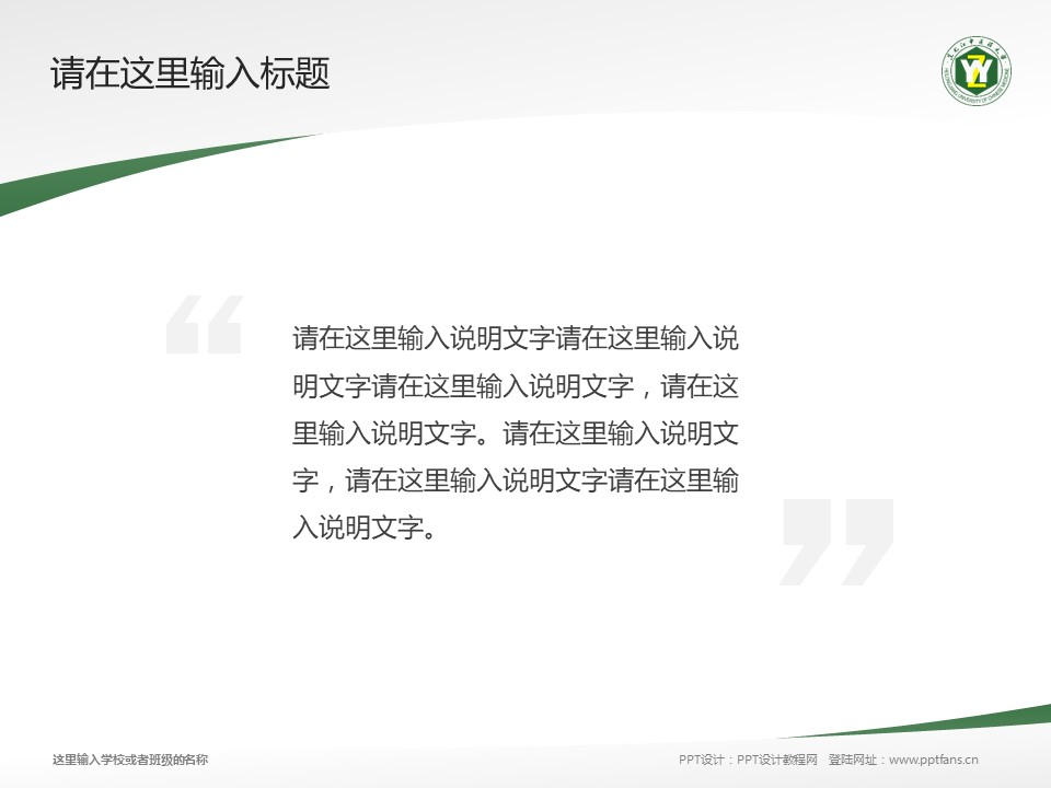 黑龙江中医药大学PPT模板下载_幻灯片预览图13