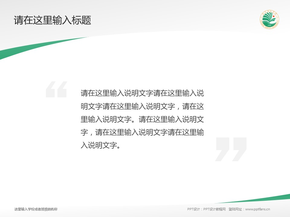 大庆师范学院PPT模板下载_幻灯片预览图13