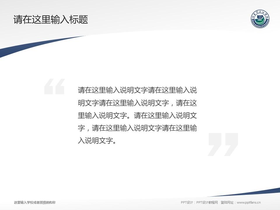 哈尔滨石油学院PPT模板下载_幻灯片预览图13