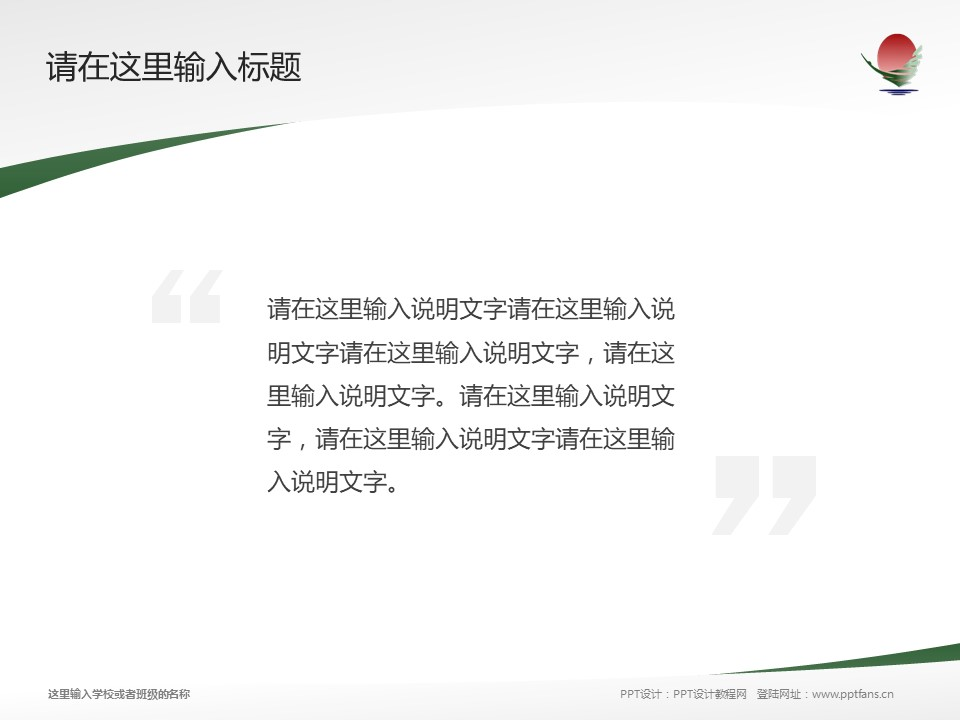 鹤岗师范高等专科学校PPT模板下载_幻灯片预览图13