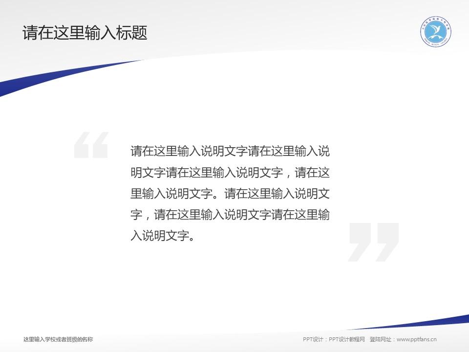 大庆医学高等专科学校PPT模板下载_幻灯片预览图13
