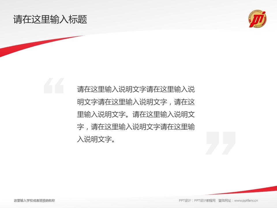 牡丹江大学PPT模板下载_幻灯片预览图13