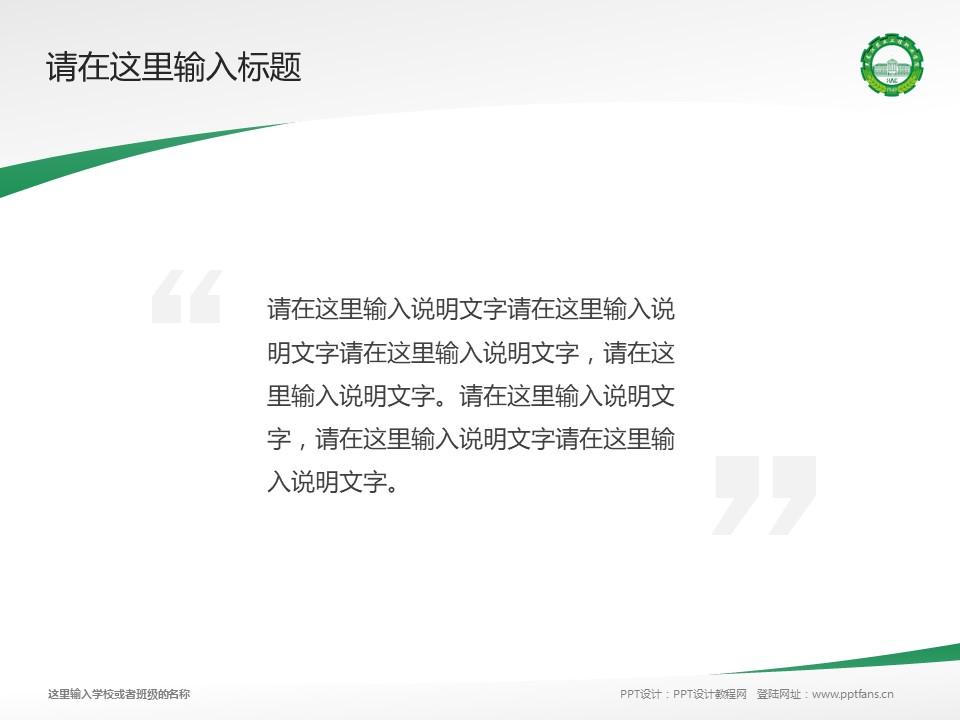 黑龙江农业工程职业学院PPT模板下载_幻灯片预览图13
