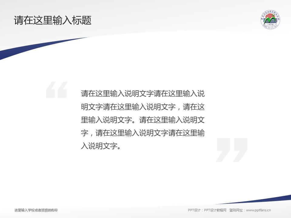 黑龙江农业经济职业学院PPT模板下载_幻灯片预览图13