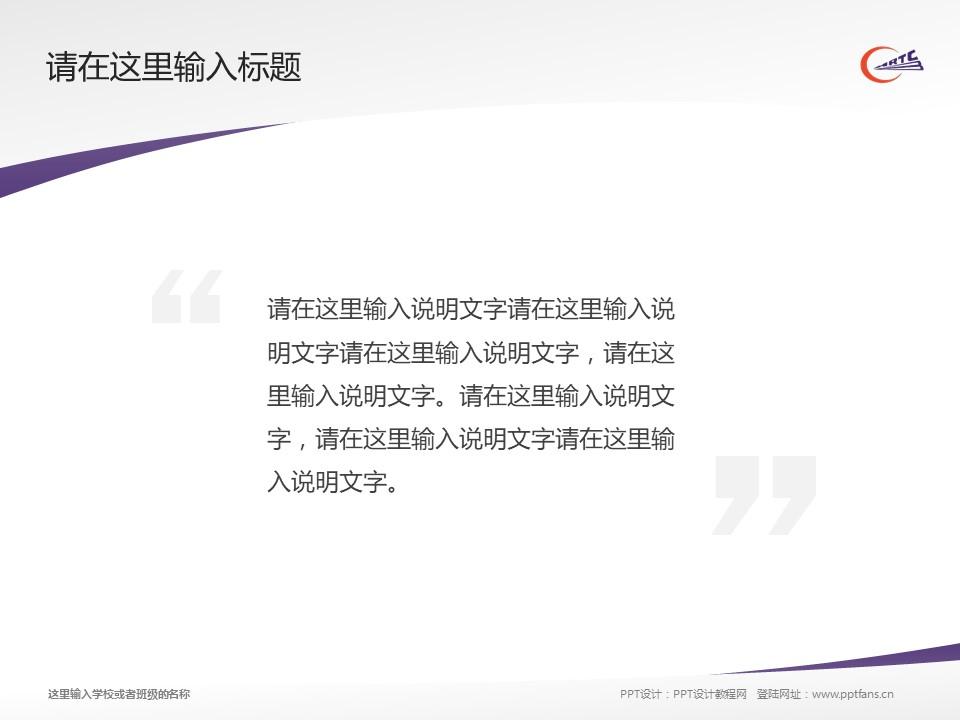 哈尔滨铁道职业技术学院PPT模板下载_幻灯片预览图13