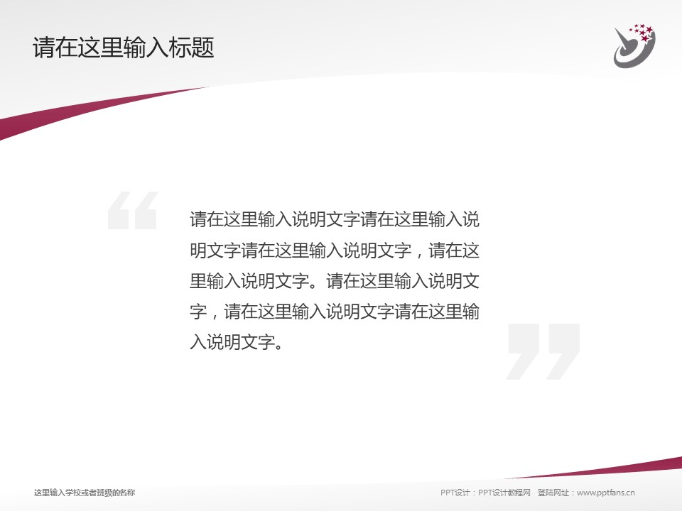 哈尔滨职业技术学院PPT模板下载_幻灯片预览图13