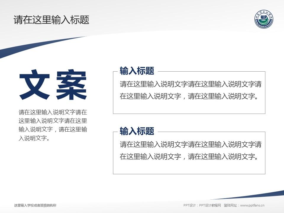 哈尔滨石油学院PPT模板下载_幻灯片预览图16