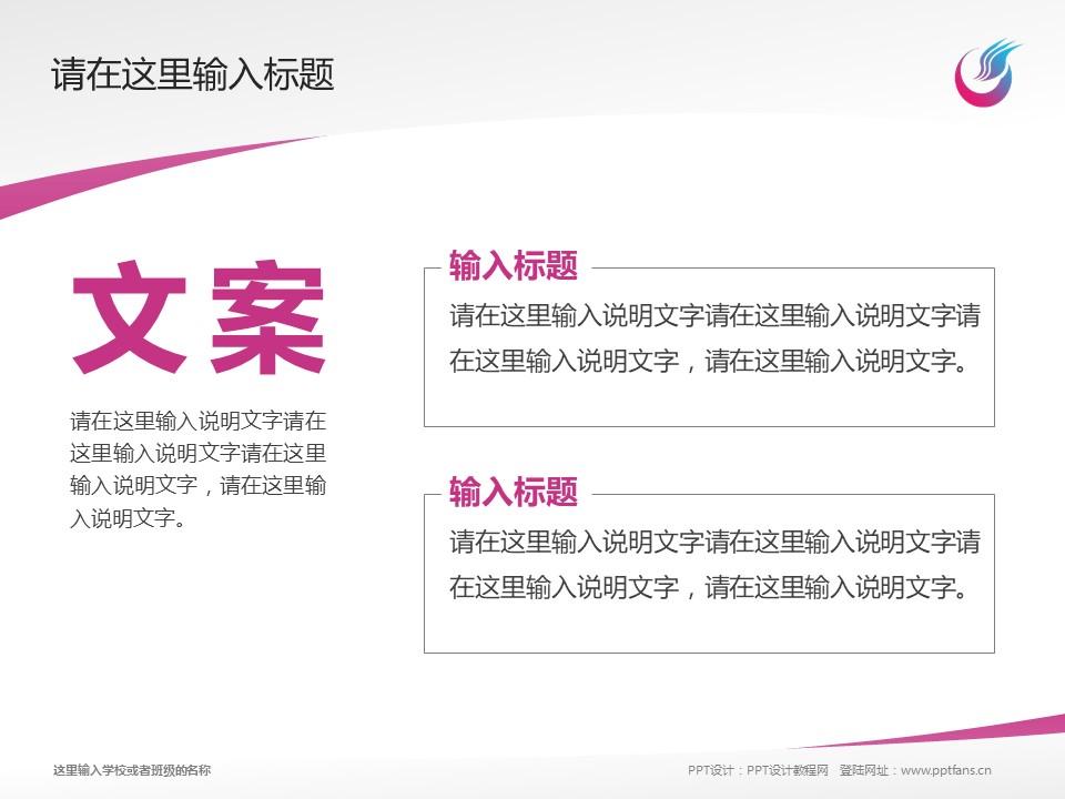 哈尔滨广厦学院PPT模板下载_幻灯片预览图16